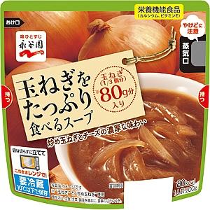 玉ねぎをたっぷり食べるスープ