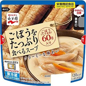 ごぼうをたっぷり食べるスープ