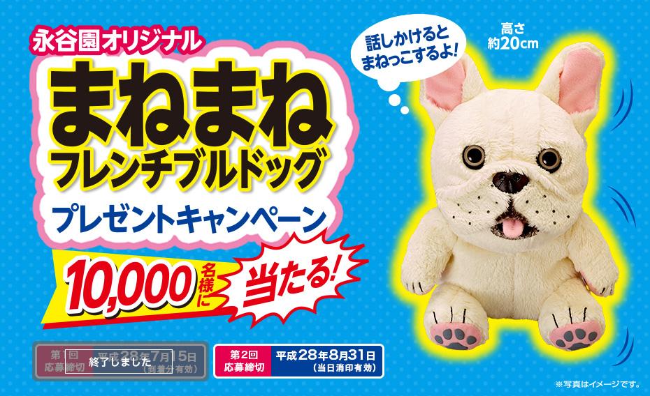 永谷園オリジナル・まねまねフレンチブルドッグ プレゼントキャンペーン 10,000名様に当たる!