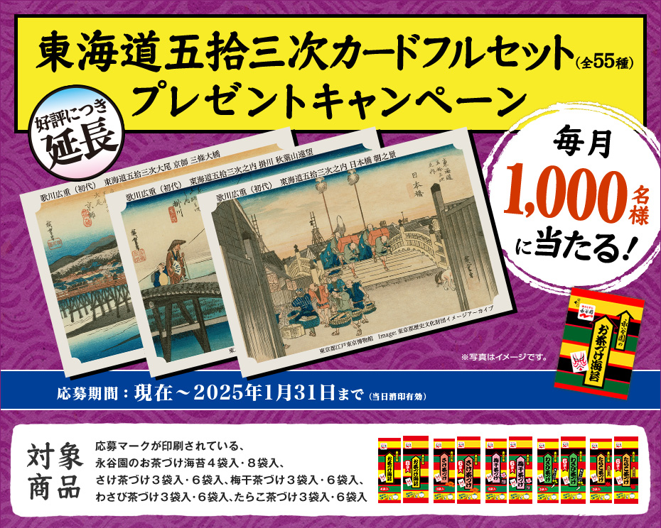 永谷園 東海道五十三次カードフルセットプレゼントキャンペーン