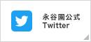 永谷園Twitter