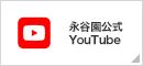 永谷園公式YouTube