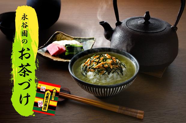お茶漬け(お茶づけ) | 商品ブランド | 永谷園
