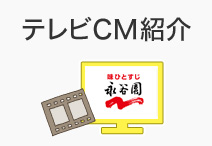 テレビCM紹介