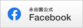 永谷園公式Facebook