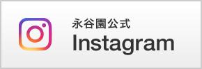 永谷園Instagram