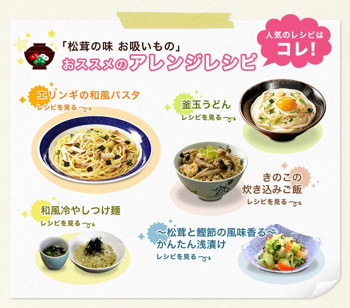 レシピ 吸い物 永谷園 お の ミョウガの冷たいお吸い物 レシピ・作り方